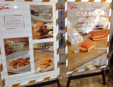 【日本一遊べる空港!新千歳空港】北海道限定アンテナショップのお菓子はお土産に喜ばれること間違いなし!
