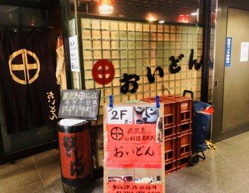 【新宿】創業50年の老舗アングラ小料理屋!老夫婦が営む「おいどん」で薩摩料理ランチ!