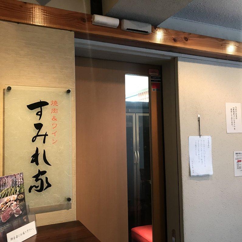 焼肉&ワイン すみれ家 二子玉川店