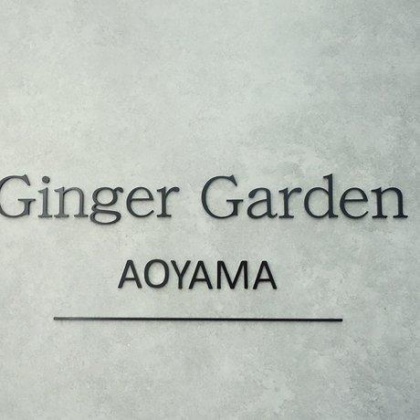 ジンジャーガーデンアオヤマ