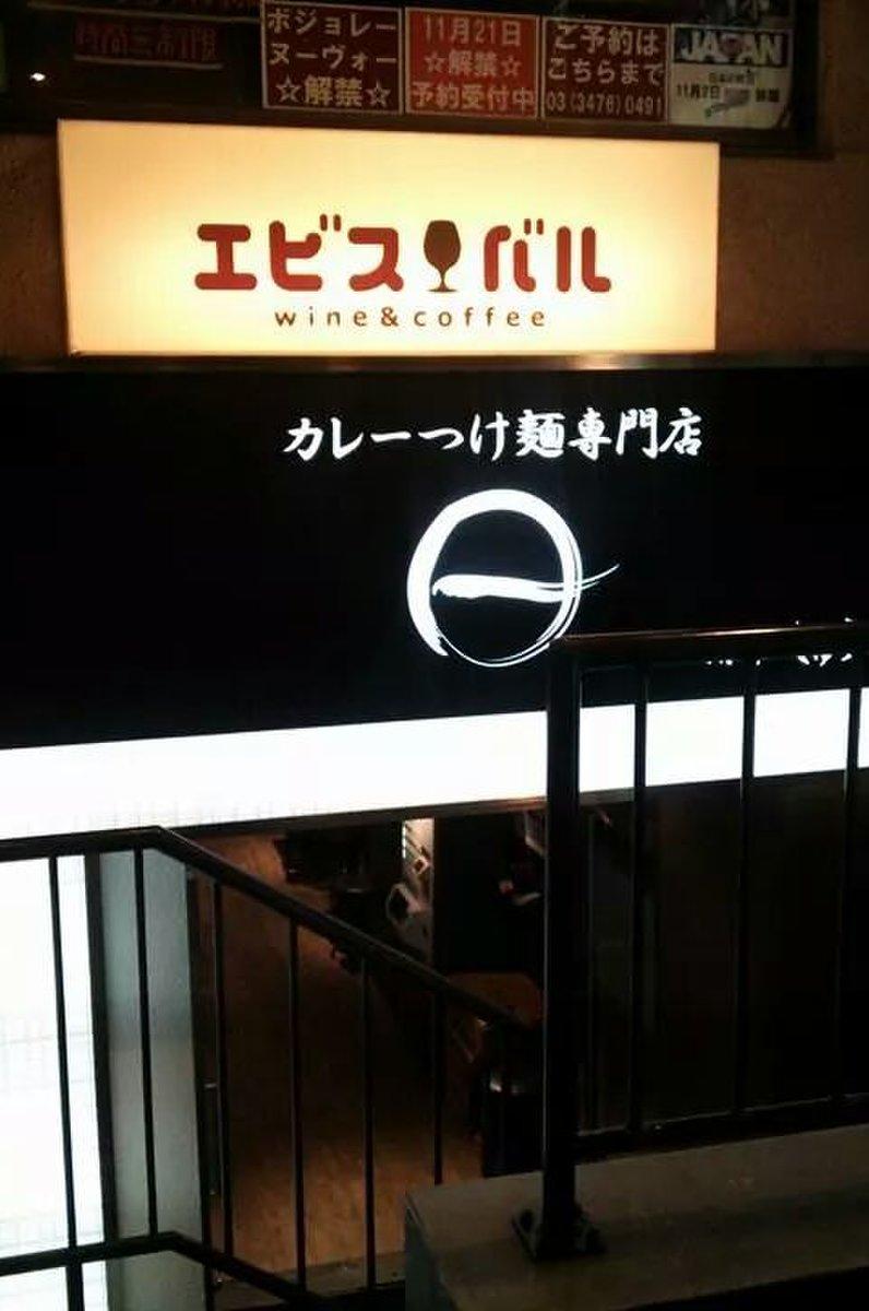 しゅういち 恵比寿店