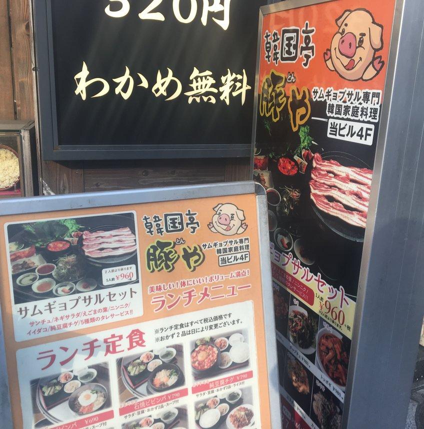韓国亭豚や 本店