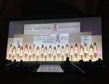 第15回国民的美少女コンテスト 最終選考を間近で応援! 気になる審査方法は?