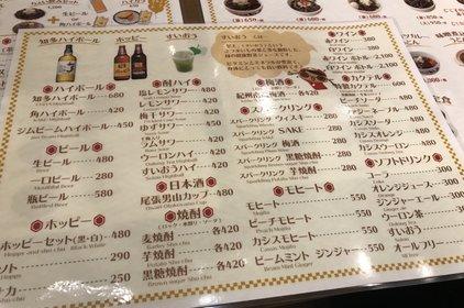 名古屋味噌 どて子 西荻窪店