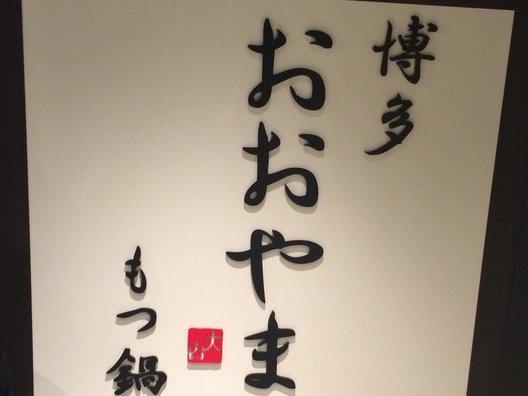 おおやま 横浜店