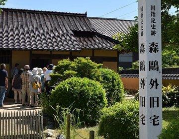森鴎外旧宅などの由緒ある津和野の観光名所を巡ろう!謎を解いて津和野周辺を巡るイベントが人気☆