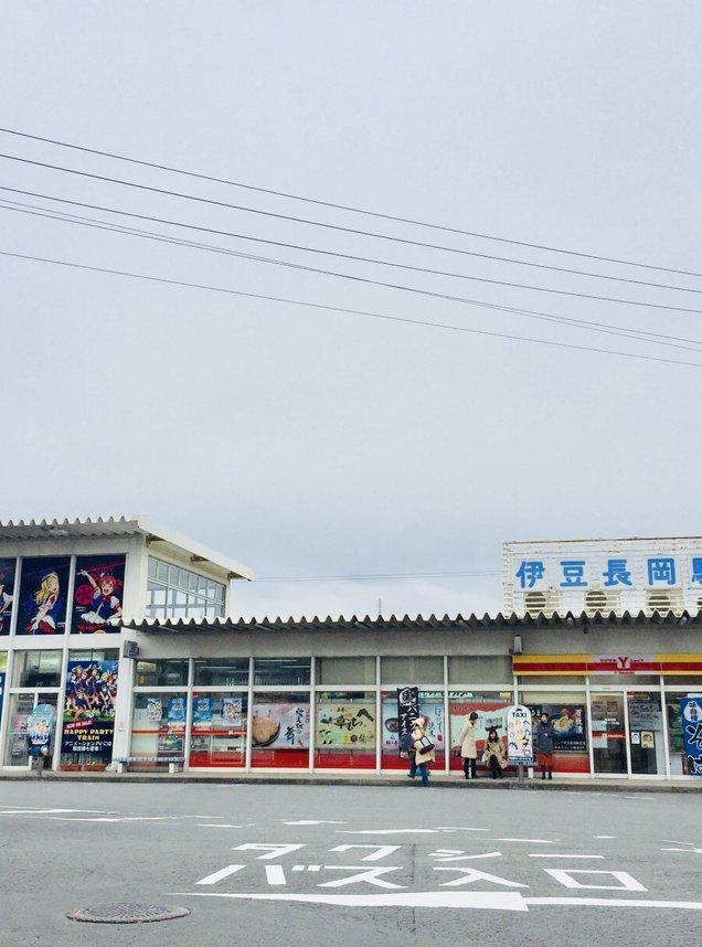 伊豆長岡駅