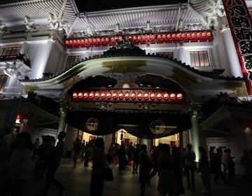 銀座・歌舞伎座で歌舞伎を鑑賞して、三笠会館でディナー。元祖の唐揚げを食べる!