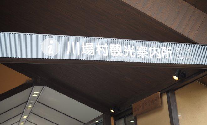 川場村観光協会