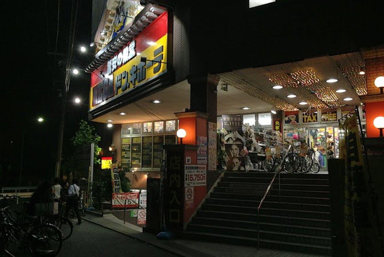 MEGA ドン・キホーテ 山下公園店
