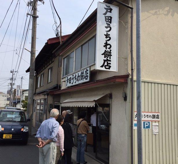 戸田うちわ餠店