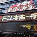 ドン・キホーテ 日ノ出町店