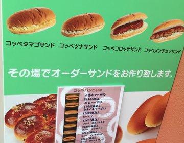 【下町で食べる!】下町のパン工房 by 赤羽あんこ♡