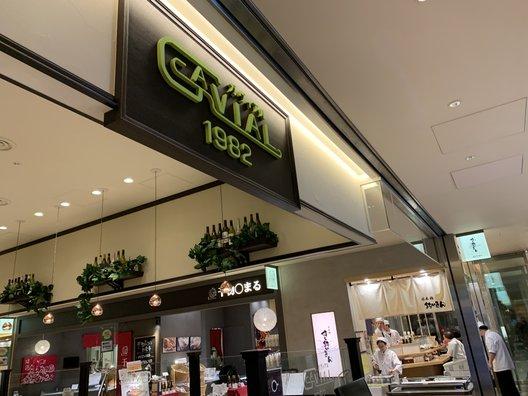 欧風カレー ガヴィアル コレド室町2号店