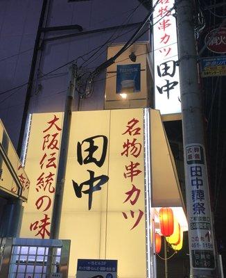 串カツ田中 田無店