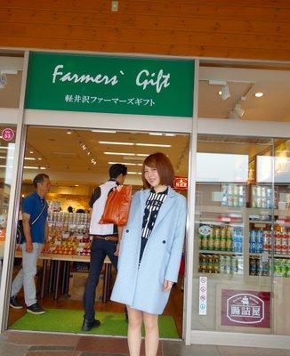 軽井沢ファーマーズギフト