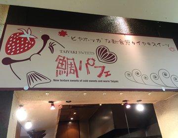 横浜名物⁈和と洋がミックスの鯛パフェで横浜の街を食べ歩き