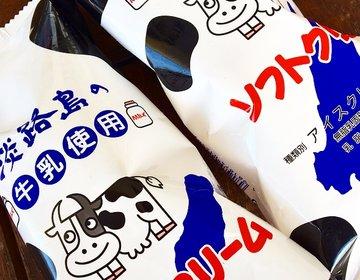 島民に愛されてる淡路島牛乳のソフトクリームを「東浦ターミナルパーク」で食べよう
