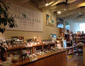 【札幌】本物のハーブティーを味わう☆北海道産100%無農薬ハーブのお店「FARMER'S HERB」