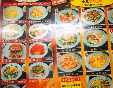 築地のサラリーマン御用達の中華料理屋「寿楽」でスタミナ丼