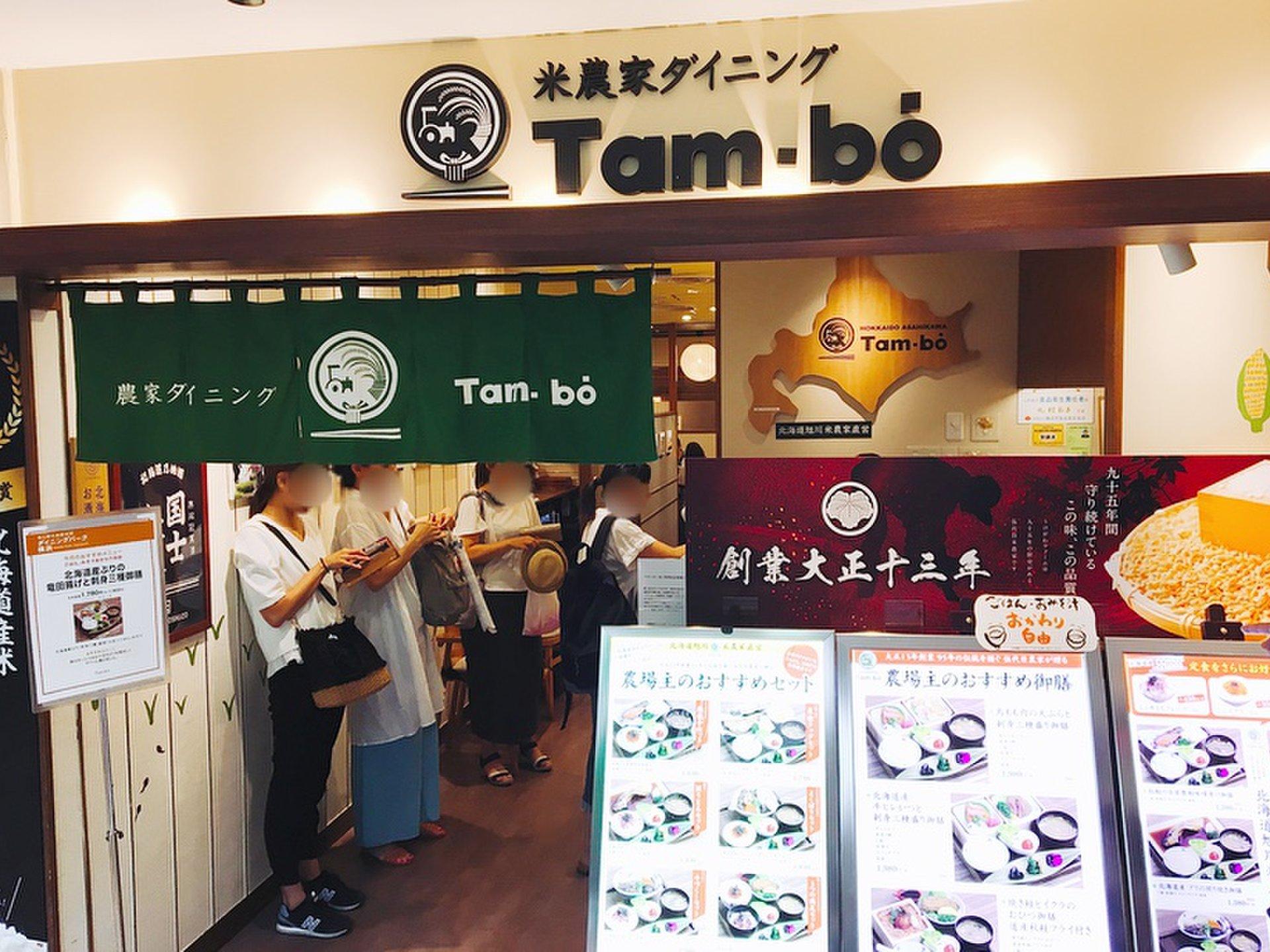 Tam-bo そごう横浜店