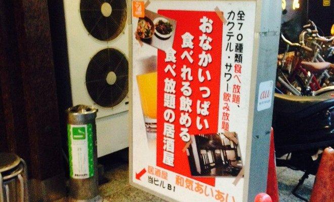 居酒屋 和気あいあい 横浜西口店