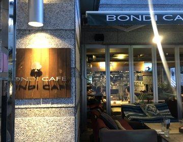 広尾駅おすすめカフェ♡サーファースタイルが素敵な『ボンダイカフェ』