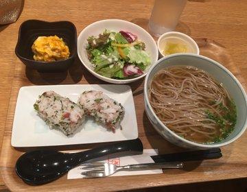 カフェで食する創作蕎麦【蕎麦カフェ nino】 蕎麦ランチ☆ガレット