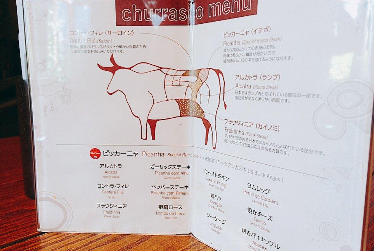 バルバッコア 渋谷店