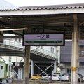 一ノ関駅 (Ichinoseki Sta.)