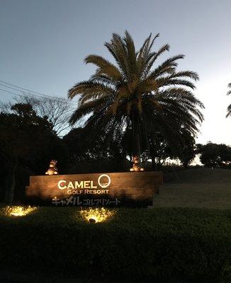キャメルホテルリゾート