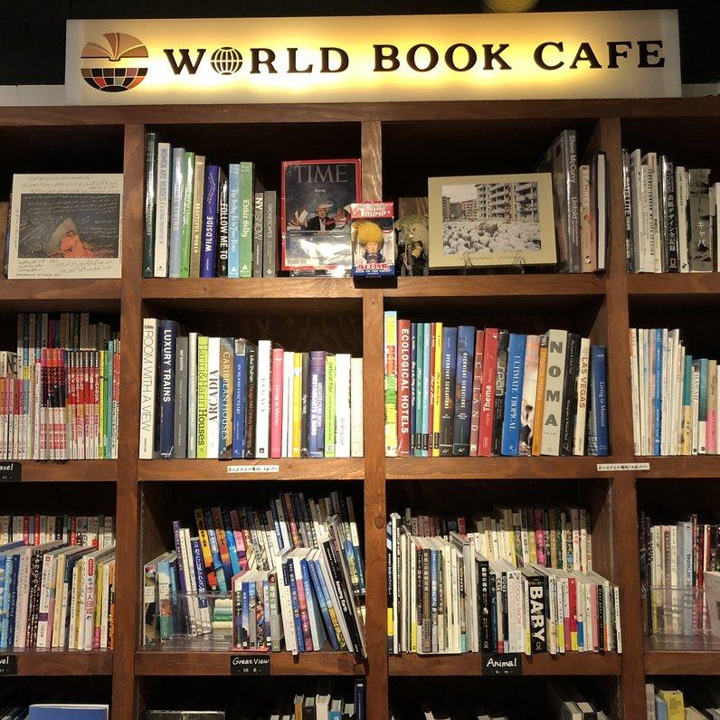 ワールドブックカフェ