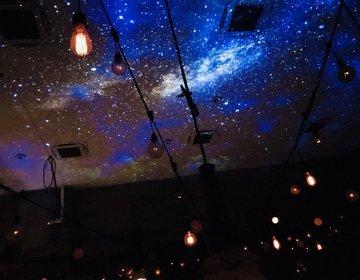 【アンドピープル銀座】プラネタリウムバーで星空の下過ごす彼女との特別な時間…【記念日・デート】