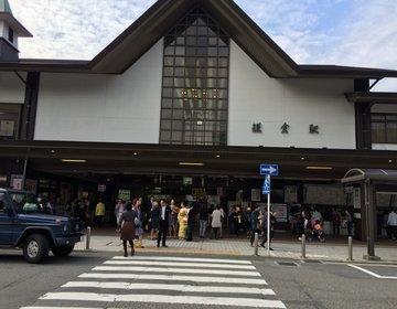 【子連れで鎌倉を満喫したい】1歳児を連れてのおすすめの1泊2日コース