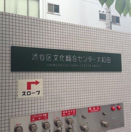 コスモプラネタリウム渋谷