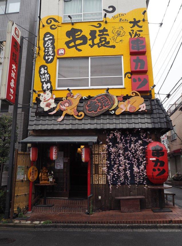 串猿 白山店