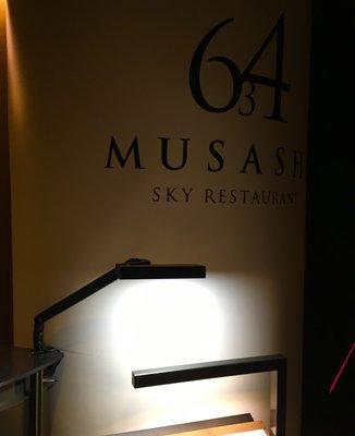 スカイ レストラン 634