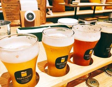 悪魔的に美味い!神戸「HOPSTAND」の地ビール×焼鳥