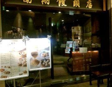 六本木ヒルズにある上海初の老舗中華料理店「南翔饅頭店」で女子会