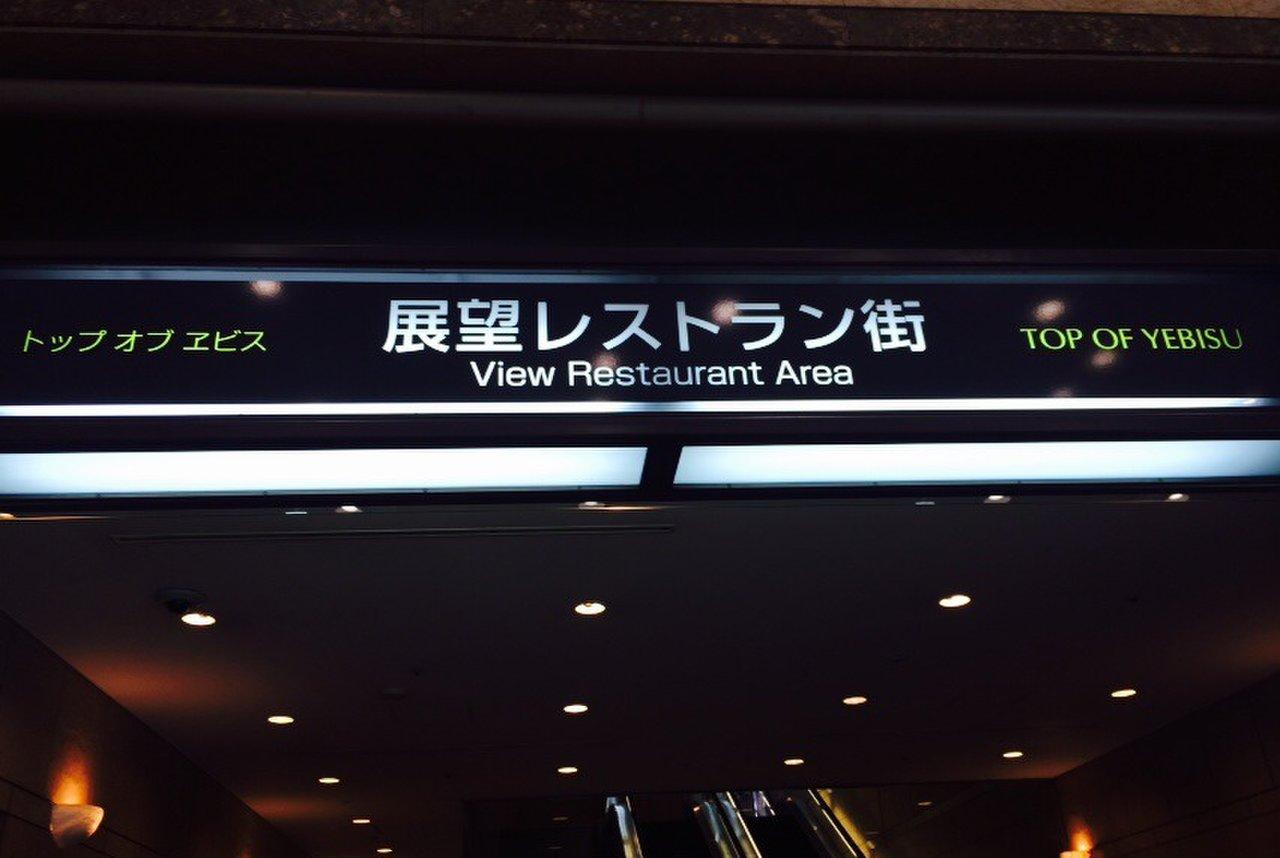 恵比寿ガーデンプレイス 展望レストラン街