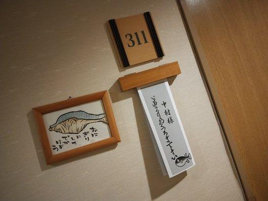 平潟港温泉 あんこうの宿 まるみつ旅館
