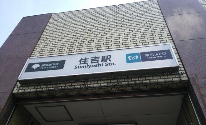 住吉駅(東京都)