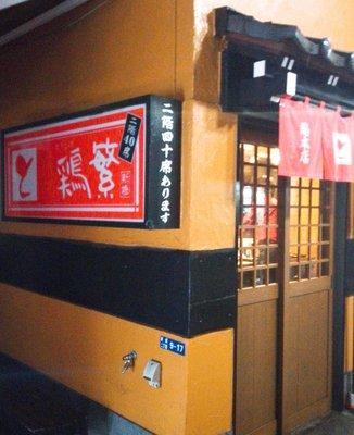 鶏繁 総本店