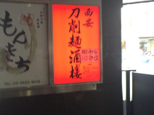 西安刀削麺酒楼 三田店