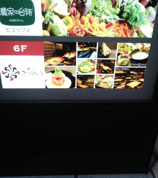 【閉店】SAIKA 銀座店