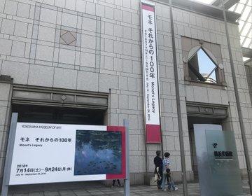 芸術の秋!食欲の秋!横浜で秋の美術館デート♡