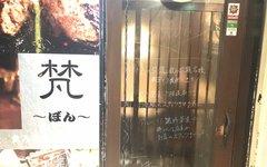 個室居酒屋×食べ放題 梵‐BONE‐ 渋谷店