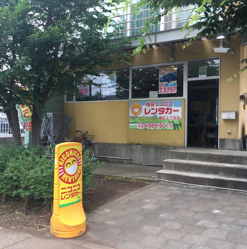 ニコニコレンタカーつくば春日2丁目店
