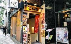 冨和利 日本橋店