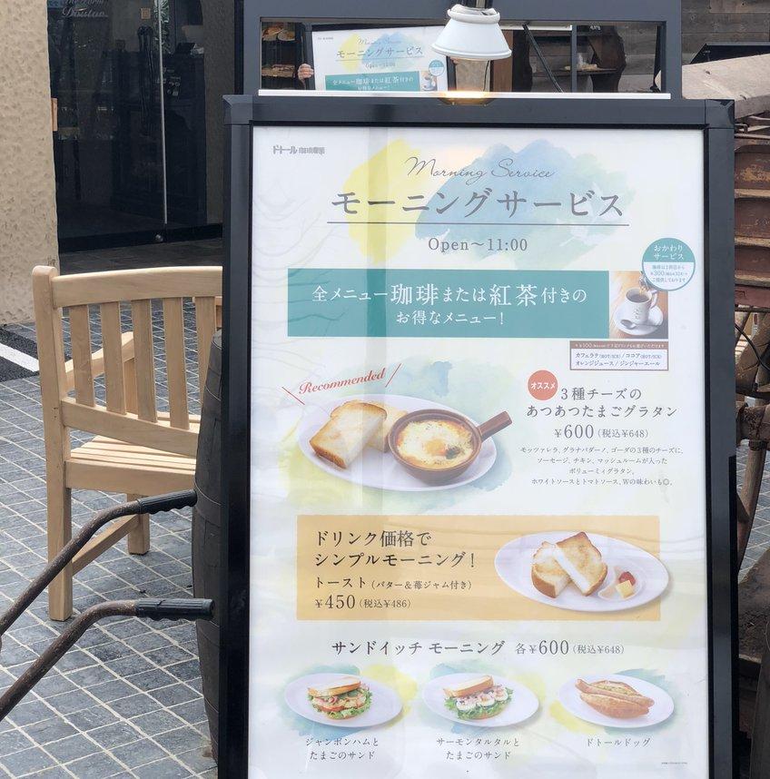 ドトール珈琲農園 江戸川店